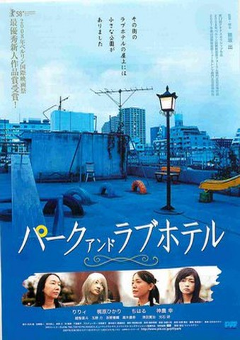 映画チラシ: パーク・アンド・ラブホテル(作品賞受賞あり)