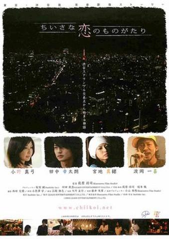 映画チラシ: ちいさな恋のものがたり