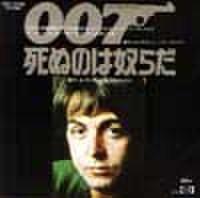 EPレコード056: 007 死ぬのは奴らだ