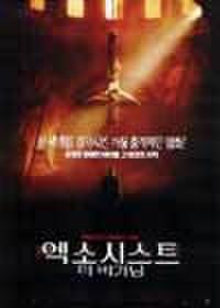 韓国チラシ027: エクソシスト ビギニング