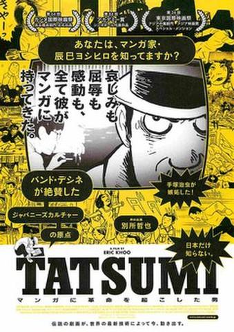 映画チラシ: TATSUMI マンガに革命を起こした男
