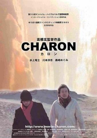 映画チラシ: CHARON カロン(題字黒)