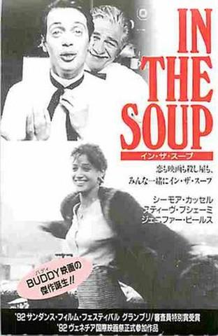 イン・ザ・スープ(半券)