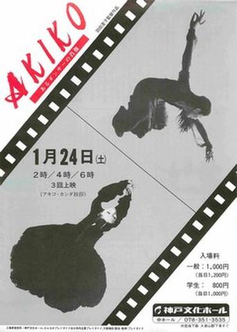 映画チラシ: AKIKO あるダンサーの肖像(神戸文化ホール)