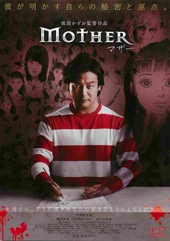 映画チラシ: Mother マザー(楳図かずお)