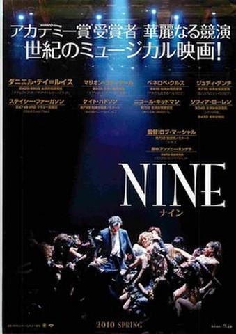 映画チラシ: ナイン(ロブ・マーシャル)(世紀のミュージカル映画)