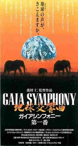 地球交響曲ガイアシンフォニー 第一番(半券)