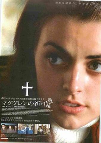 映画チラシ: マグダレンの祈り