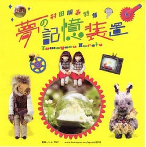 映画チラシ: 【村田朋康】村田朋康特集 夢の記憶装置(小型・2枚折)