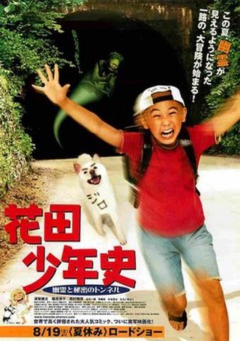 映画チラシ: 花田少年史 幽霊と秘密のトンネル(枠なし)
