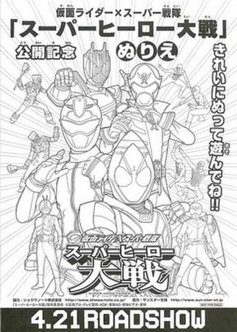 映画チラシ: 仮面ライダー×スーパー戦隊 スーパーヒーロー大戦(ぬりえ)