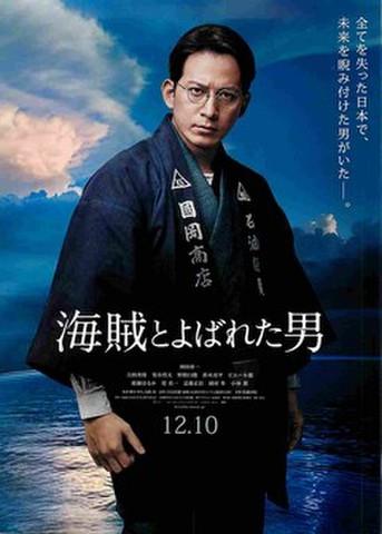 映画チラシ: 海賊とよばれた男(1人)