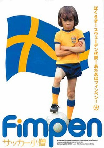 映画チラシ: サッカー小僧(リバイバル・写真)