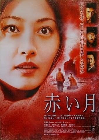 映画ポスター1512: 赤い月