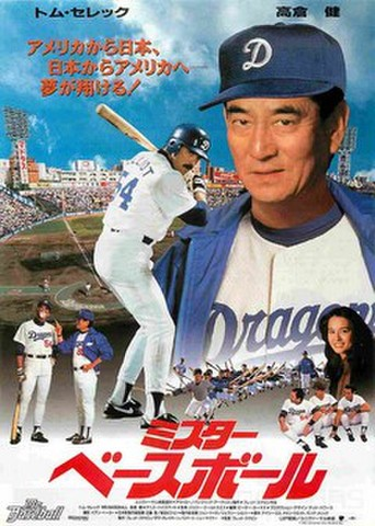 映画チラシ: ミスター・ベースボール