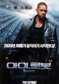 韓国チラシ617: アイ,ロボット