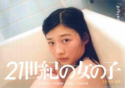 映画チラシ: 21世紀の女の子(「Projection」)
