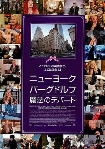 映画チラシ: ニューヨークバーグドルフ魔法のデパート