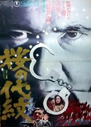 映画ポスター0225: 桜の代紋