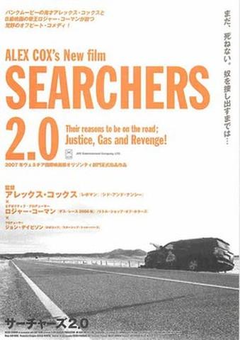 映画チラシ: サーチャーズ2.0(タテ位置)
