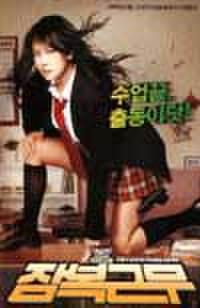 韓国チラシ693: SHE'S ON DUTY
