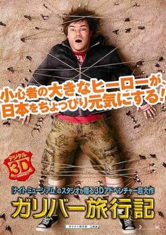 映画チラシ: ガリバー旅行記(題字下)