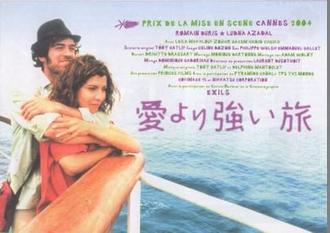 映画チラシ: 愛より強い旅(小型・4枚折)