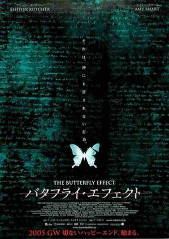映画チラシ: バタフライ・エフェクト(人物なし)
