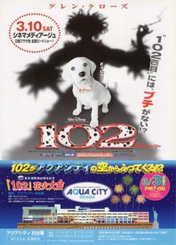 映画チラシ: 102(A4判・片面・アクアシティお台場タイアップ)