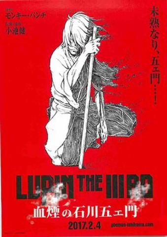 映画チラシ: LUPIN THE IIIRD 血煙の石川五右ェ門