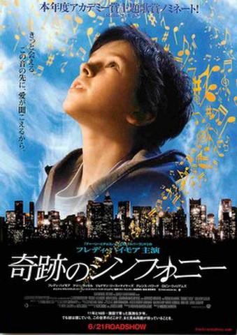映画チラシ: 奇跡のシンフォニー