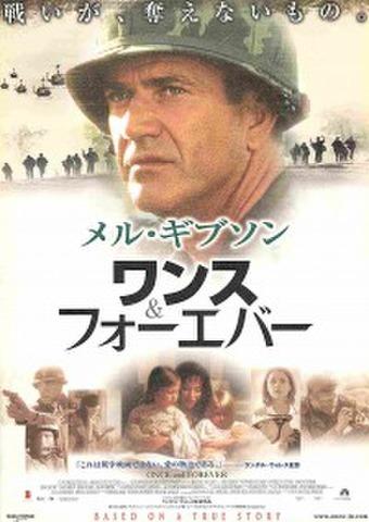 映画チラシ: ワンス&フォーエバー(戦いが~コピー白)