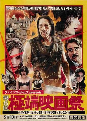映画チラシ: ファインフィルムズpresents 第6回極端映画祭 狼女と海老男と捕食女と蛇男の宴(新文芸坐)