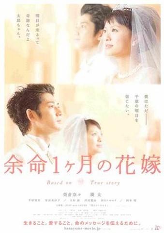 映画チラシ: 余命1ヶ月の花嫁