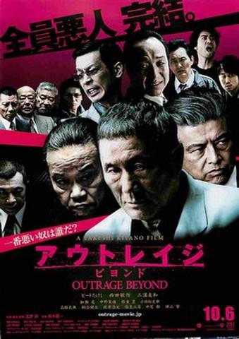 映画チラシ: アウトレイジ ビヨンド(2枚折)