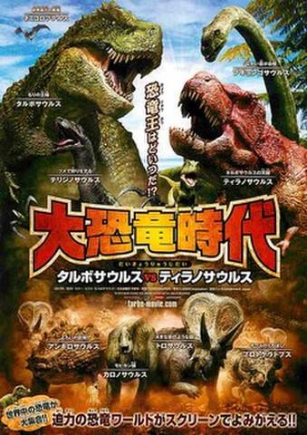 映画チラシ: 大恐竜時代 タルボサウルスVSティラノサウルス