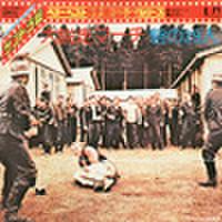 EPレコード065: 大脱走/砦の29人