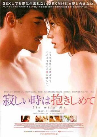 映画チラシ: 寂しい時は抱きしめて