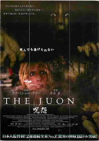 THE JUON 呪怨(試写状・宛名シール跡あり)