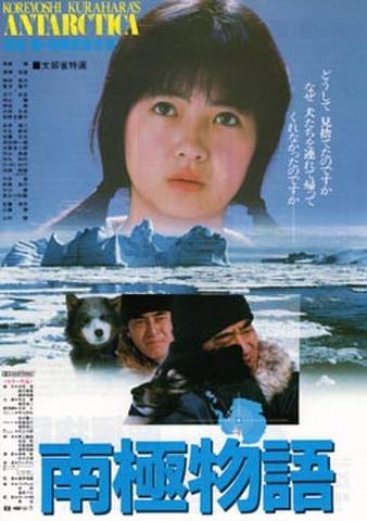 映画チラシ: 南極物語(邦画)(左上英題黄色・左上文部省特選あり)