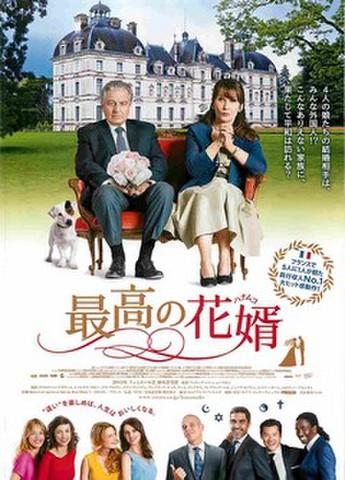 映画チラシ: 最高の花婿