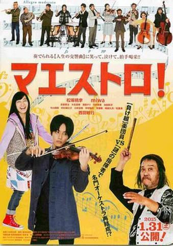 映画チラシ: マエストロ!(松坂桃李)