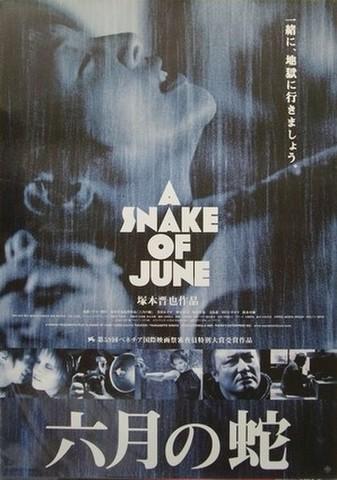 映画ポスター1545: 六月の蛇