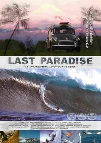 映画チラシ: ラスト・パラダイス