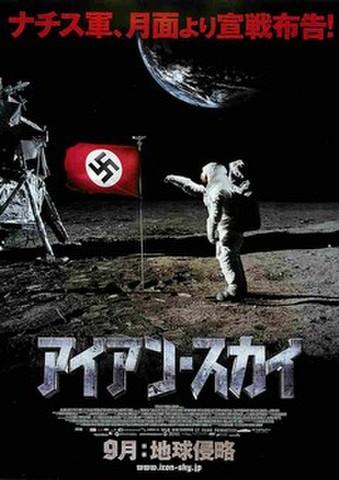 映画チラシ: アイアン・スカイ(1人)