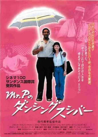 映画チラシ: Mr.Pのダンシングスシバー(監督名黒)