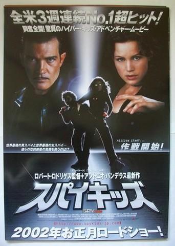 映画ポスター1083: スパイキッズ
