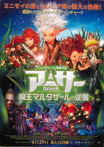 映画チラシ: アーサーと魔王マルタザールの逆襲(ミニモイの国と~)