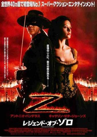 映画チラシ: レジェンド・オブ・ゾロ(2人)