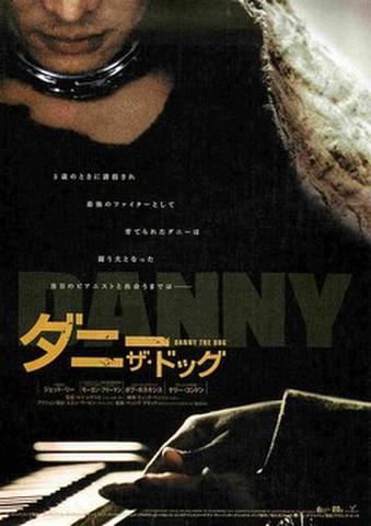 映画チラシ: ダニー・ザ・ドッグ(題字黄土色)